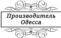 Производитель Одесса Size charts